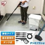 (在庫処分特価!)高圧洗浄機 タンク式高圧洗浄機 SBT-512 アイリスオーヤマ 家庭用 洗車