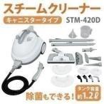 スチームクリーナー STM-420D アイリスオーヤマ 家庭用
