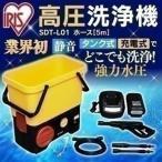 (在庫処分特価!)タンク式 高圧洗浄機 充電タイプ コードレス SDT-L01 アイリスオーヤマ 家庭用