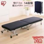 (メガセール)折りたたみベッド シングル ベッド シングル マットレス付き 安い 新生活 ベット 介護 OTB-MN アイリスオーヤマ(あすつく)