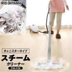 スチームクリーナー 除菌  アイリスオーヤマ キャニスター 家庭用 掃除 大掃除 クリーナー STM-410E ホワイト