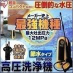 高圧洗浄機 高圧 洗浄 軽量 コンパクト 強力 FBN-606 アイリスオーヤマ 家庭用 洗車 大掃除 清掃(あすつく)