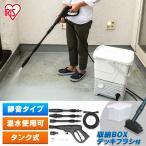 高圧洗浄機 アイリスオーヤマ 業務用 家庭用 タンク式  洗車 車 庭 掃除 水 清掃 ベランダ SBT-512N