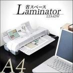 ラミネーター 本体 A4 LTA42W アイリスオーヤマ(あすつく)