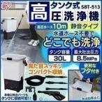 (新春セール)高圧洗浄機 アイリスオーヤマ タンク式高圧洗浄機 SBT-513 白/黒 家庭用