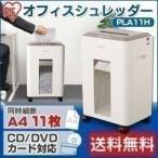 シュレッダー PLA11H  白 / 茶 アイリスオーヤマ  シュレッダー 家庭用 電動 シュレッダー 業務用 家庭用 オフィスシュレッダー