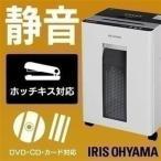 シュレッダー BU15 白/灰 アイリスオーヤマ 家庭用 電動 業務用 オフィスシュレッダー