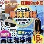高圧洗浄機 FBN-606 ボックス セット アイリスオーヤマ 家庭用