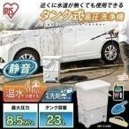 高圧洗浄機 アイリスオーヤマ 業務用 家庭用 タンク式  洗車 車 庭 掃除 水 清掃 ベランダ SBT-512NS
