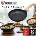 ショッピングIH対応 フライパン IH対応 スキレットコートパン 20cm ブラック SKL-20IH アイリスオーヤマ
