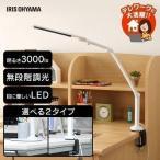 デスクライト LED アイリスオーヤマ 子供 目に優しい シンプル ベースタイプ ホワイト LDL-701-W
