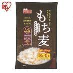 米 もち麦 ご飯 ごはん 無洗米 宮城県産つや姫 50g×6袋 食物繊維 スーパーフード ダイエット 健康食品 βグルカン アイリスフーズ