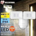 センサーライト LED 屋外 AC式 防犯センサーライト アイリスオーヤマ パールホワイト LSL-ACTN-1200