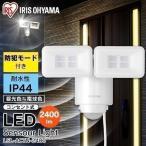 センサーライト LED 屋外 AC式 防犯センサーライト アイリスオーヤマ パールホワイト LSL-ACTN-2400