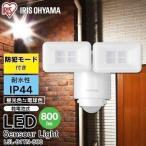 センサーライト 屋外 防犯 乾電池式LED防犯センサーライト パールホワイト LSL-B1TN-800 アイリスオーヤマ