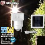 センサーライト 屋外 LED ソーラー ソーラー式 防犯センサーライト アイリスオーヤマ パールホワイト LSL-SBSN-400