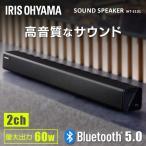 サウンドバー スピーカー Bluetooth  高音質 サウンドスピーカー クリア 重低音 臨場感 HT-SB-115 ブラック アイリスオーヤマ