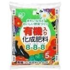 化成肥料 培養土 野菜 花 有機入り 8-8-8 5kg アイリスオーヤマ