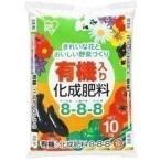 化成肥料 有機 8-8-8 10kg アイリスオーヤマ