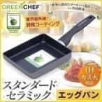 (在庫処分セール)フライパン GREEN CHEF スタンダード エッグパン(IH対応) GC-SE-I グレー アイリスオーヤマ
