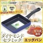 フライパン グリーンシェフ GREEN CHEF ダイヤモンドセラミック エッグパン(ガス専用) GC-DE-G ブルー アイリスオーヤマ