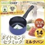 (在庫処分セール)フライパン グリーンシェフ GREEN CHEF ダイヤモンドセラミック ミルクパン14cm(ガス専用) GC-DM-14G ブルー アイリスオーヤマ