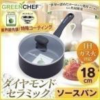 フライパン グリーンシェフ IH対応 GREEN CHEF ダイヤモンドセラミック ソースパン18cm GC-DS-18I ブラック アイリスオーヤマ