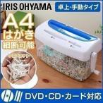 シュレッダー  家庭用 手動 クロスカット 卓上 アイリスオーヤマ ハンドシュレッダー コンパクト 小さい CD DVD カード セキュリティ対策 H1ME