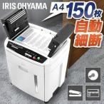 シュレッダー AFS-150C-H アイリスオーヤマ オートフィードシュレッダー 業務用 家庭用 電動 家庭用