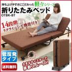 (メガセール)折り畳みベッド シングル 低反発 OTBK-BT アイリスオーヤマ ベッド 折りたたみベッド 折り畳み キャスター 組立簡単 ベット 介護