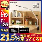 デスクライト LED おしゃれ 調光 アイリスオーヤマ 目に優しい 卓上 照明 クランプタイプ ホワイト LDL-701CL-W