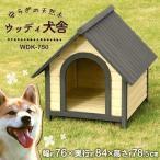 アイリスオーヤマ ウッディ犬舎 WDK-750