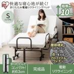 電動ベッド 折りたたみ シングル シングルベッド 介護ベッド リクライニングベッド ベッドマットレス OTB-BDH