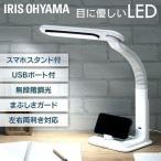 デスクライト LED おしゃれ 調光 USB アイリスオーヤマ 目に優しい 子供 照明 卓上 勉強 ホワイト LDL-501RN-W