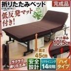 折りたたみベッド シングル 低反発 OTB-MTN アイリスオーヤマ ベッド 送料無料 安い 新生活 ベット 介護(あすつく)