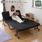 折りたたみベッド セミダブル OTB-SD アイリスオーヤマ ベッド 送料無料 安い 新生活 介護