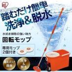 回転モップ 洗浄機能付き オレンジ KMO 490S