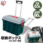 コンテナボックス RVBOX キャスター付き RVボックス 650  グレー/ダークグリーン アイリスオーヤマ 収納ボックス