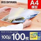 ラミネートフィルム A4 横型 100枚 100マイクロメーター LZY-A4100 アイリスオーヤマ