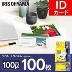 ラミネートフィルム IDカードサイズ 100μm 100枚入 LZ-ID100 アイリスオーヤマ