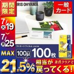 ラミネートフィルム カードサイズ 100マイクロメーター LZ-IC100 100枚入 アイリスオーヤマ