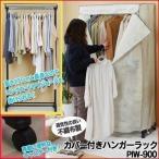ハンガーラック  カバー付き PIW-900 アイリスオーヤマ 洋服掛け (SALE セール)