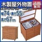 物置 収納庫 屋外 おしゃれ 木製 WWS-740 アイリスオーヤマ 送料無料 人気 ランキング 車庫 庭 ガーデン