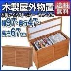 ショッピング木製 物置 収納庫 屋外 小型 おしゃれ 木製 WWS-970 アイリスオーヤマ ゴミ箱