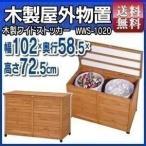 ショッピング物置 物置 屋外 小型 おしゃれ 木製 WWS-1020 アイリスオーヤマ ベランダ 収納