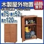 ショッピング木製 物置 屋外 小屋 おしゃれ 木製 WSH-1200 アイリスオーヤマ