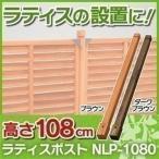 ラティスポスト NLP-1080B ブラウン アイリスオーヤマ