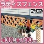 ショッピングラティス 木製 庭 フェンス ラティスW-309 30*90cm アイリスオーヤマ