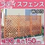 木製 庭 フェンス ラティストレリス W-915 90*150cm アイリスオーヤマ
