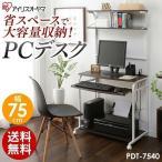パソコンデスク パソコンラック ラップトップ ノートパソコンテーブル ノートPCテーブル キャスター スライド棚付き PDT-7540 アイリスオーヤマ